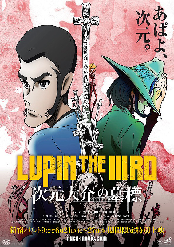 lupin movie poster