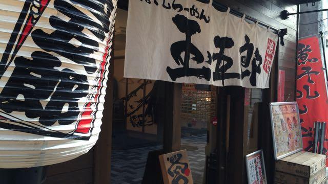 煮干しらーめん「玉五郎」東京新宿店