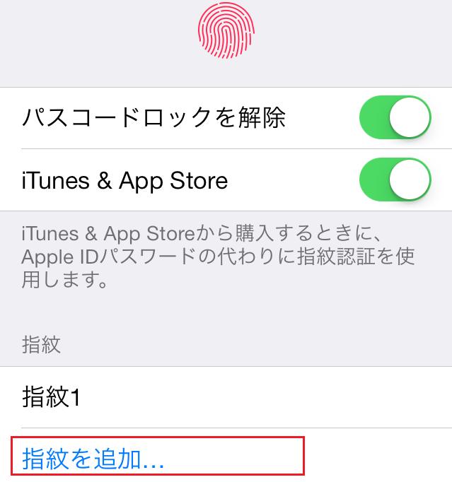 認証用指紋追加の画面