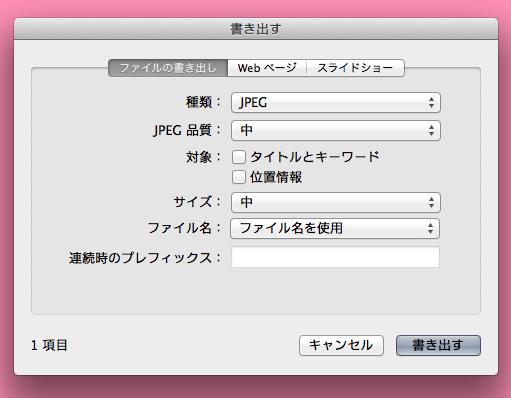 iphotoサイズ変更画面