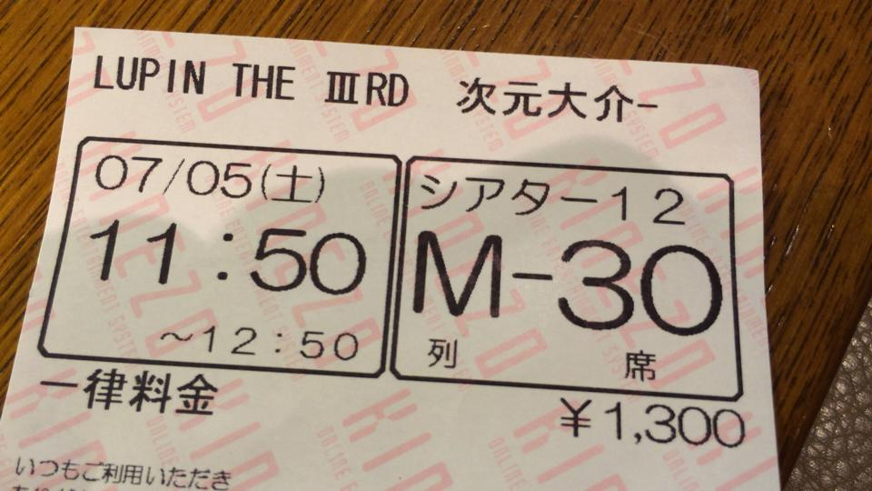 lupin movie ticket